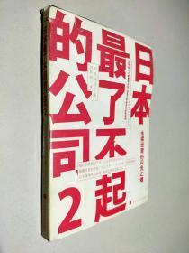 日本最了不起的公司 2