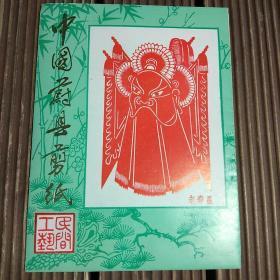 中国蔚县剪纸。老寿星(六张)