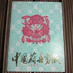 中国蔚县剪纸。娃娃猪(6张)