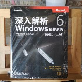 深入解析Windows操作系统:第6版(上册)