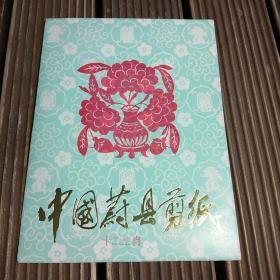 中国蔚县剪纸十二生肖(9张)
