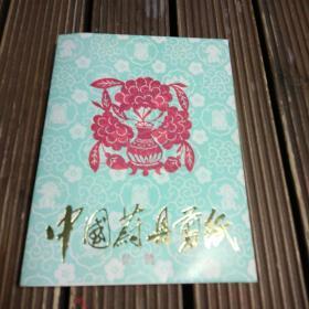 中国蔚县剪纸。仙鹤(9张)