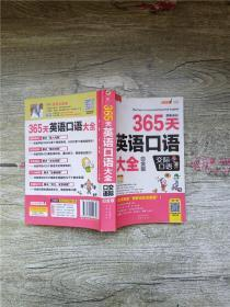 365天英语口语大全:交际口语(白金版)