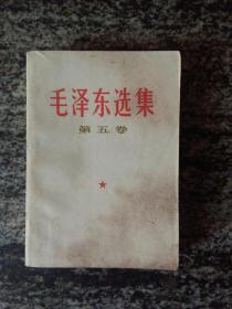 毛泽东选集第五卷(封面受潮痕)