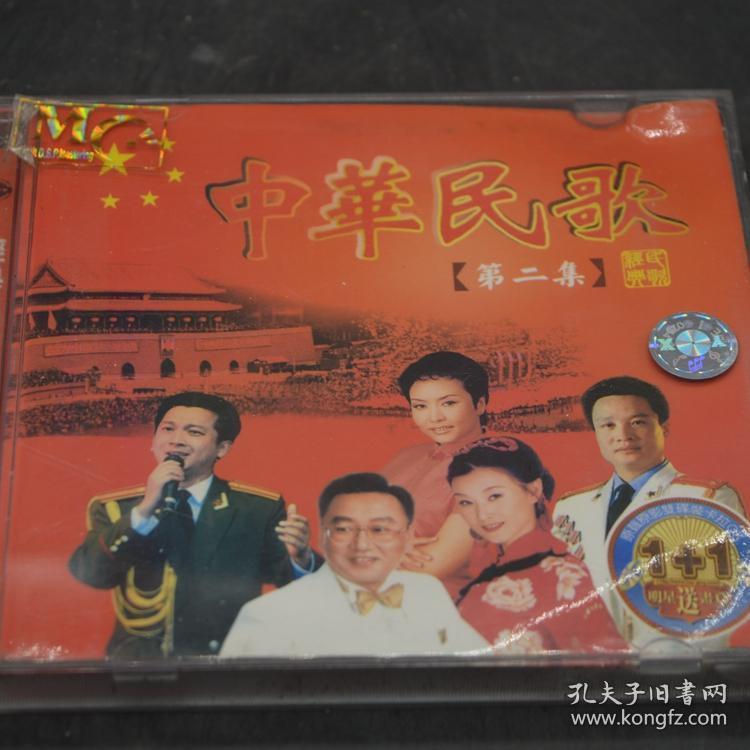 CD 中华民歌 第二集