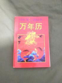 万年历(1931年~2050年)吉祥图文通书:平装大32开1999年一版一印(伊犁人民出版社)