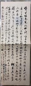 嘉禾名士、黑陶名家许明农,毛笔所写信札一通,有信封。