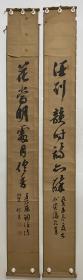日本回流字画 原装旧裱 T379 二幅对包邮
