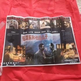 2开 电影海报《毛泽东和他的儿子》 献给建党七十周年 潇湘电影制片厂 摄制