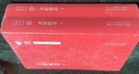 中国艺术文献丛刊––书经图说(上下册)