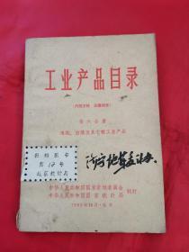 工业产品目录 第六分册 造纸、纺织及其它轻工产品(1963年,有烟酒茶食品饮料等)