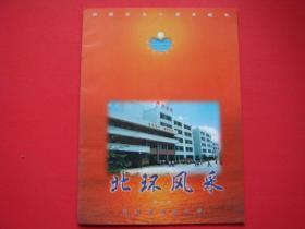 北环风采(第二辑)深圳市北环中学 画册