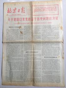 1981年7月1日关于建党问题的议议