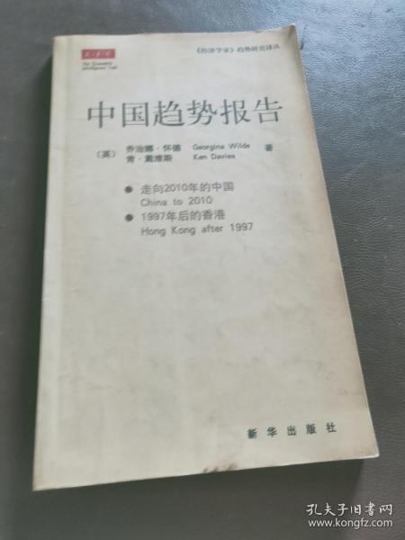 中国趋势报告