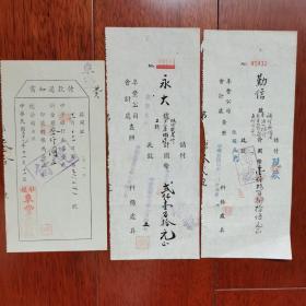 民国上海阜丰公司致,勤信,永大,等出入金票据三张。