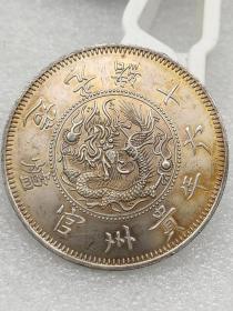 老银元。。,,