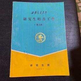 西安交通大学研究生培养工作(第三册)