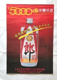郎酒大尺寸老宣传画。老酒广告画 宣传画