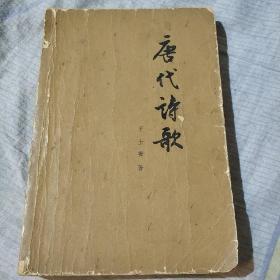 唐代诗歌,王士清著,作家出版社
