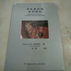 羊头鼻内镜外科解剖