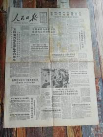 人民日报1989年6月21日(生日报,老报纸,1至4版)
