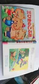 三只小猪  日本文   24开本精装   包快递费