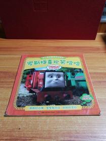 正版 托马斯和朋友幼儿情绪管理互动读本:罗斯提喜欢笑哈哈