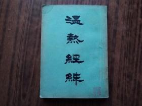 温热经纬 (1955年1版3印)