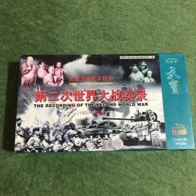 大型历史纪实巨片:第二次世界大战实录(1931-1946)珍藏版14CD