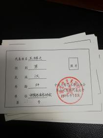 代表证1996年第六次文代会-著名书法家王祥之、中国书法家协会钢笔书法、王祥之,字振羽,号竹堂散人。《中国书法五十家》之一王祥之。王祥之生于河北省乐亭县