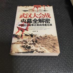 武汉大会战内幕全解密:中国抗日战争正面战场备忘录