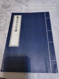 鲍忠壮公年谱(湘军猛将鲍超的传谱、研究太平天国的资料)