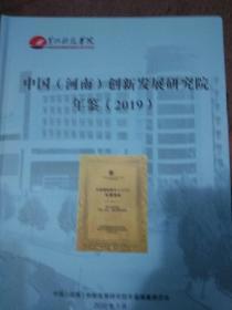 中国河南创新发展研宄院年鉴,2019