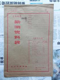 1930年汉口日租界地图(映绘件)