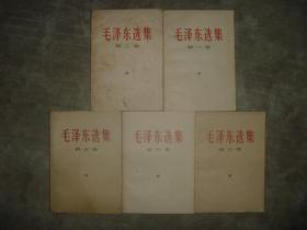 毛泽东选集(1-5卷 共五本合售) 【32开  内页有笔迹划痕  品如图.】