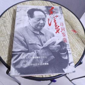 毛泽东诗词鉴赏,珍藏版