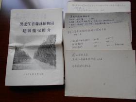 1978年【黑龙江省森林植物园建园情况简介】