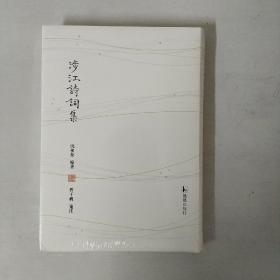 涉江诗词集     大32开精装     正版未开封   品相看图片