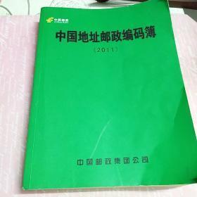 中国地址邮政编码簿