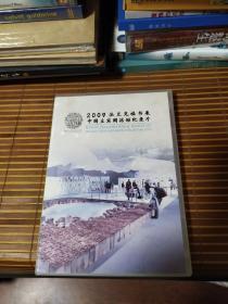 2009年法兰克福书展中国主宾国活动纪录片