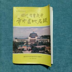 四川省地名录丛书之九 四川省重庆市市中区地名录 有地图
