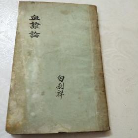 血症论(六、七、八卷)四川彭县容川唐宗海著,线装