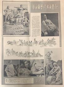 光明日报  1966年10月 12日  1*湛江各界隆重集会,热烈欢迎从印度尼西亚归国难侨  2*革命雕塑 20元