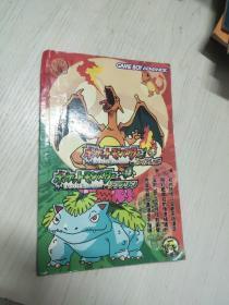 口袋妖怪火焰赤翠叶绿攻略本