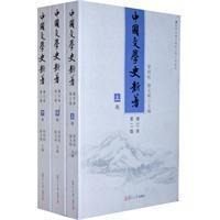 中国文学史新著 增订本 第二版章培恒 骆玉明复旦大学出版社