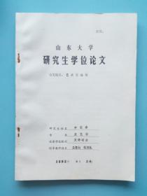 1992年山东大学研究生学位论文  题目;艺术情感论