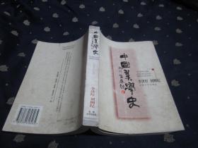 中国美学史 (先秦两汉编)