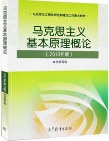 本科 马原 马克思主义基本原理概论(2018年版) 本书编写组9787040494792 高等教育出版社
