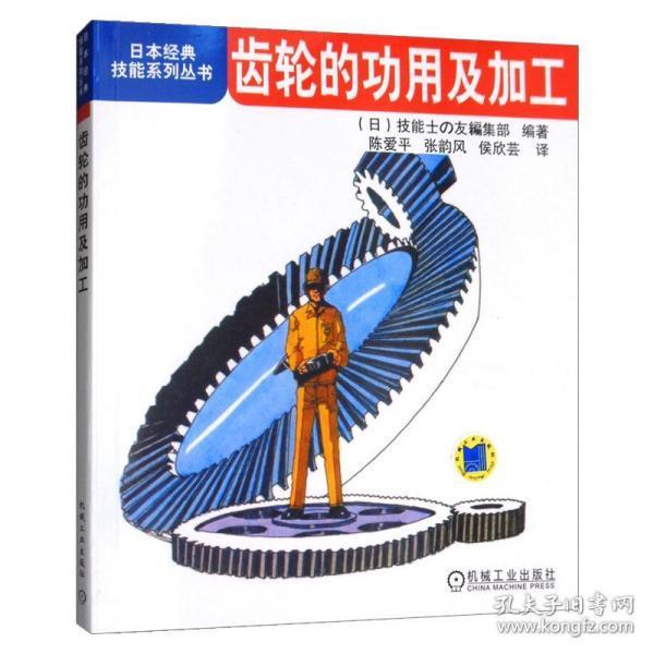 齿轮的功用及加工