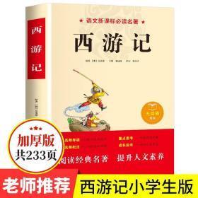 中小学新版教材 统编版语文配套课外阅读 名著阅读课程化丛书:西游记 七年级上册(套装上下册)